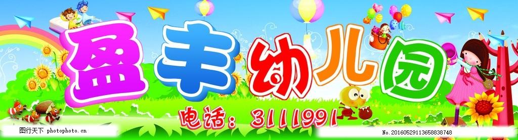 盈丰幼儿园 图片下载 夏天展板 广告 卡通模版 儿童 六一儿童节