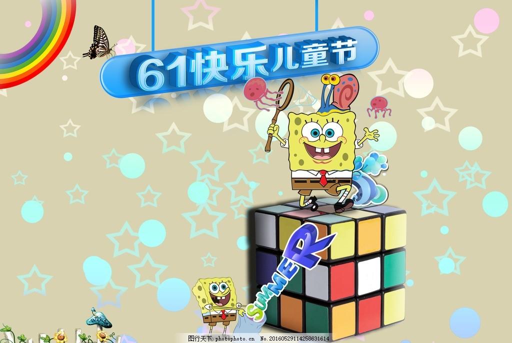 61儿童节   1儿童节 模版下载 1儿童快乐 广告海报 海绵宝宝 星星渐变
