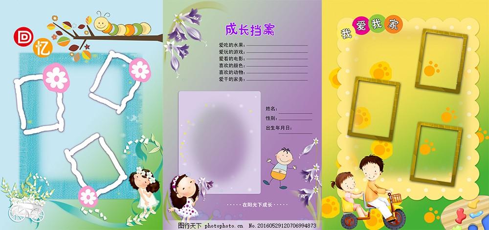儿童 儿童档案 幼儿园档案 档案册 psd素材 卡通 手绘 可爱 边框 黄色