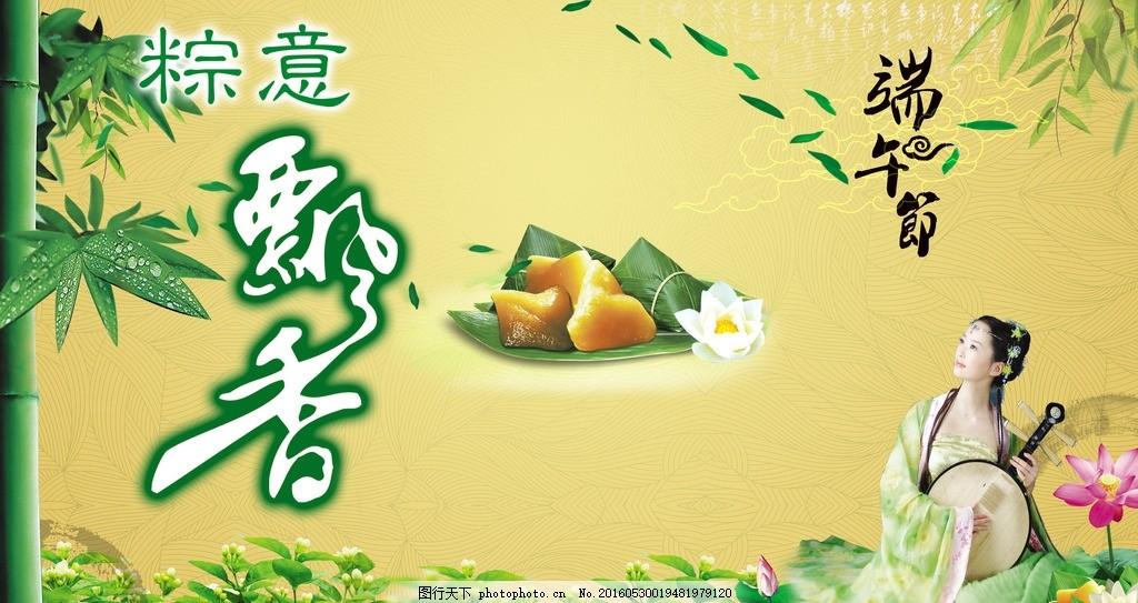 端午广告 图片下载 端午节 端午 端午海报 花 草 竹子 竹叶 叶 古典