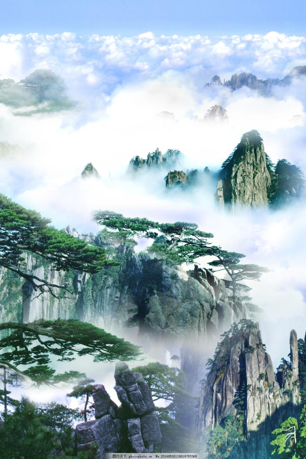 迎客松免费下载 背景墙 黄山迎客松 山水 山水风景 矢量素材 松树