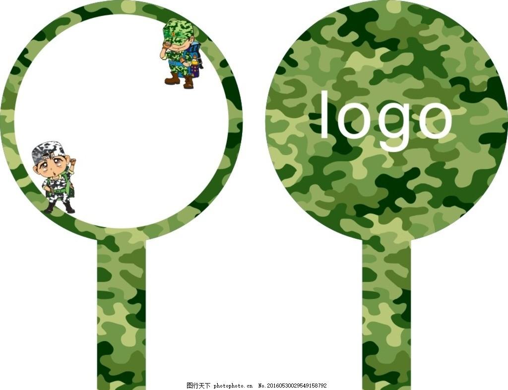 记分牌 绿色 军绿色 迷彩 卡通人物 军训卡通人物