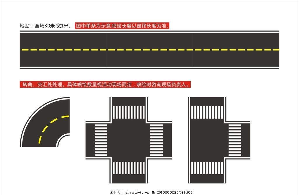 公路地贴 公路 马路 跑到 赛道 活动 物料 活动 设计 广告设计 广告