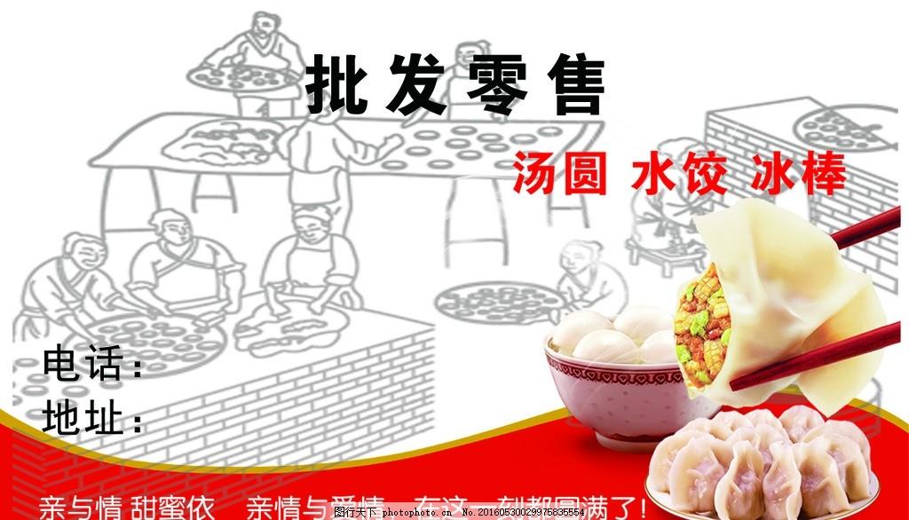 水饺 汤圆 冰棒 名片 批发零售 设计 广告设计 名片卡片 300dpi psd