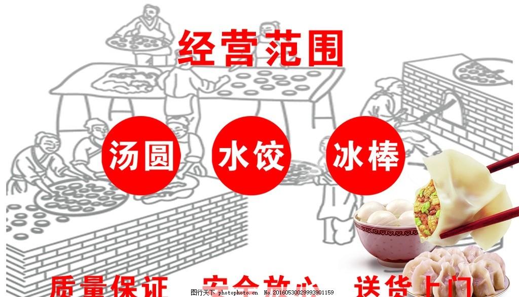 批发零售 水饺 汤圆 冰棒 名片 批发 零售 设计 广告设计 名片卡片 30