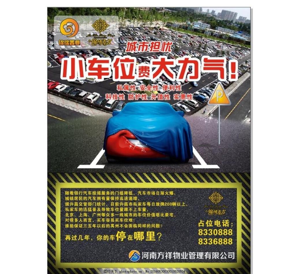 河南省qq车位最高_车位海报