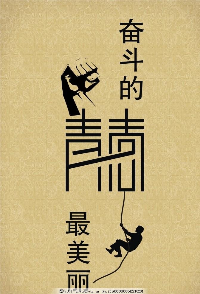 青春字体设计 奋斗 励志 攀登 土黄色背景 拳头 设计 广告设计 海报