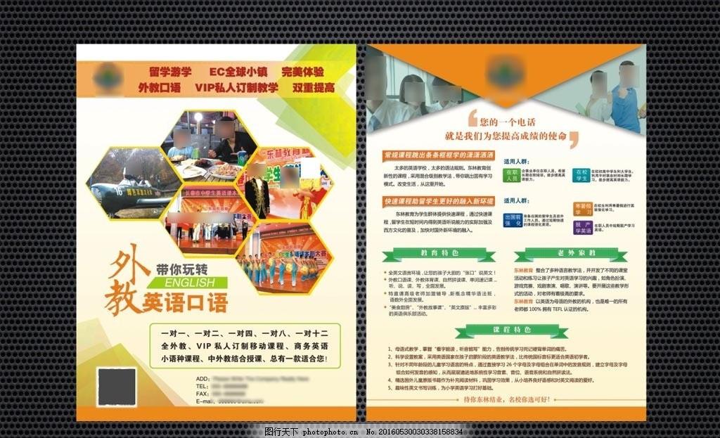 留学游学外教英语口语培训单页 寒假宣传单 教育宣传单 培训班宣传单