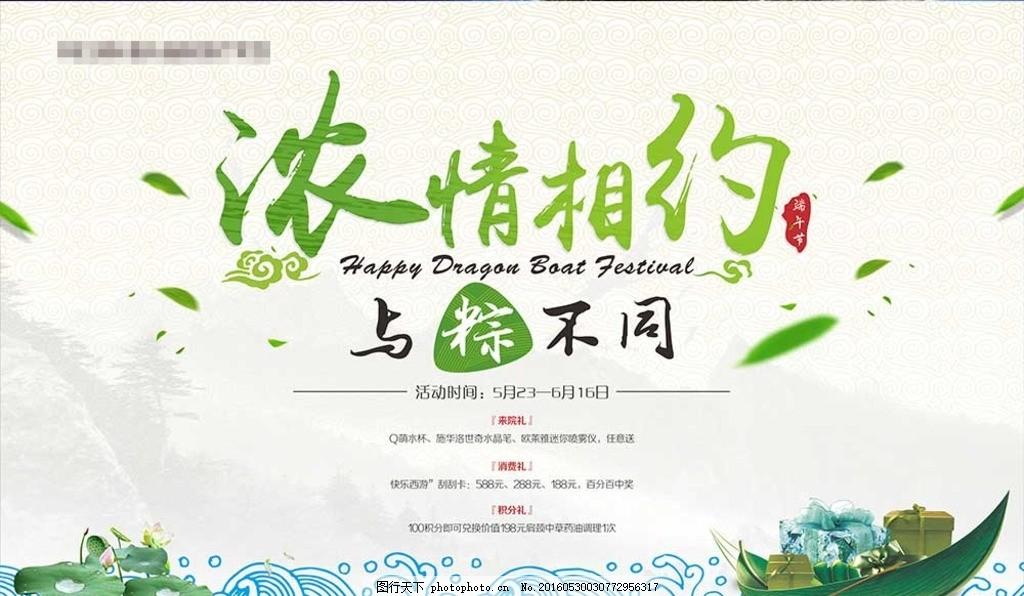 端午节 节日 粽子 绿色 活动 古风 波浪 海浪 叶子 室内广告设计