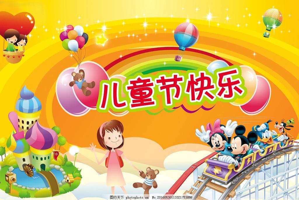 儿童节海报 模版下载 六一儿童节 儿童节 六一背景 儿童节背景 儿童节