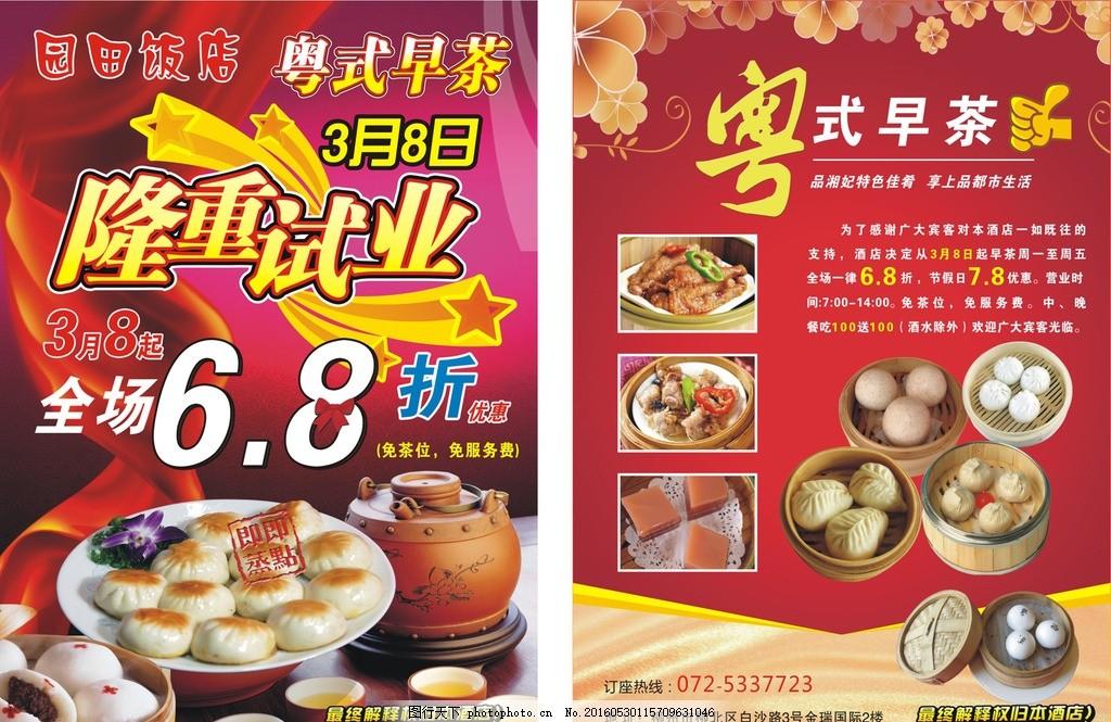 餐饮宣传单 双面 宣传单页 开业 盛大开业 活动 餐馆 喜庆 广告设计图片