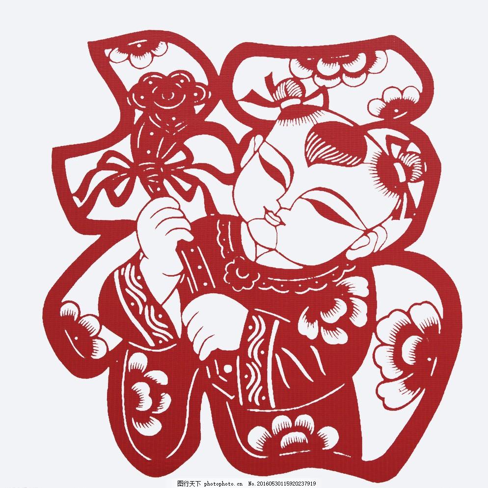 剪纸 福字剪纸 小孩 花纹 红色剪纸 艺术品 传统文化 美术绘画
