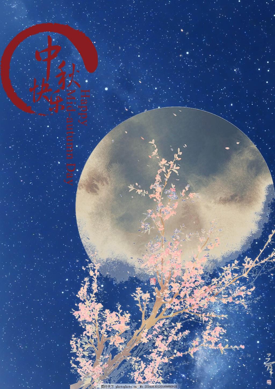 中秋节海报 星空背景 月圆图片