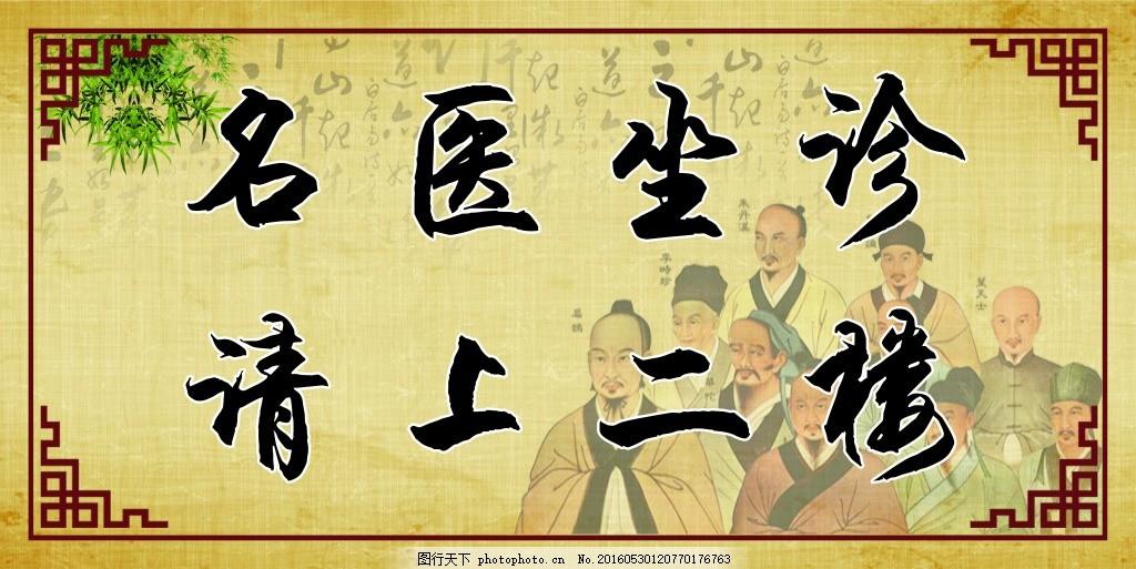 名医坐诊 古代十大名医 免费下载 psd源文件 中医宣传 中式边框 黄色