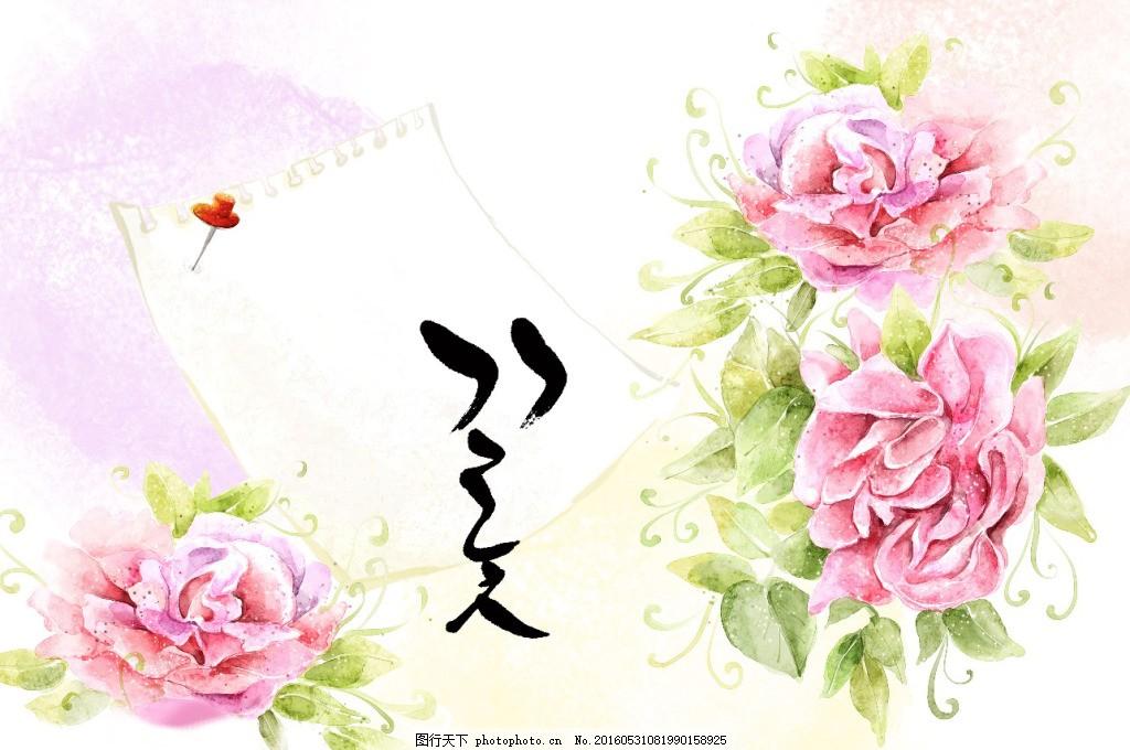 粉色韩式小清新手绘花卉高清