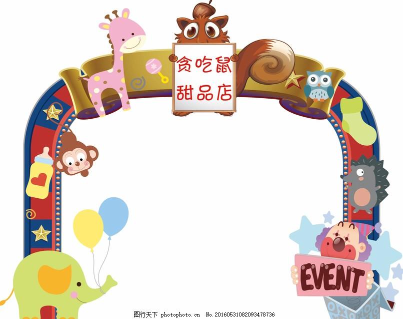 卡通拱门 宝宝宴 周岁宴 个性 校园美食节