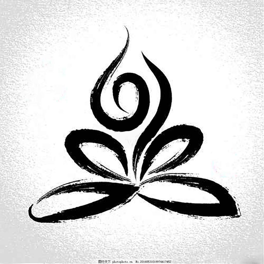中国风平面设计瑜伽运动水墨logo