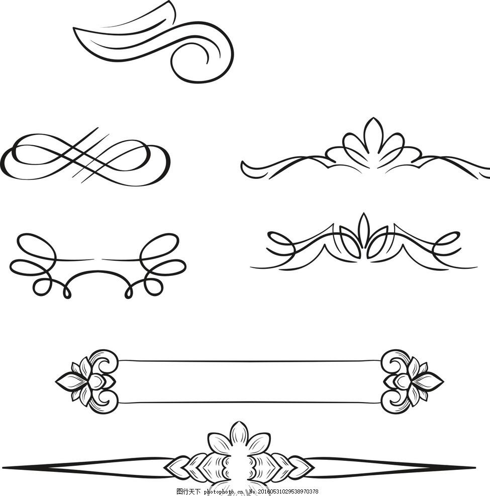 欧式简约花纹 线条 婚礼花纹素材 矢量 欧式花纹 古典花纹边框