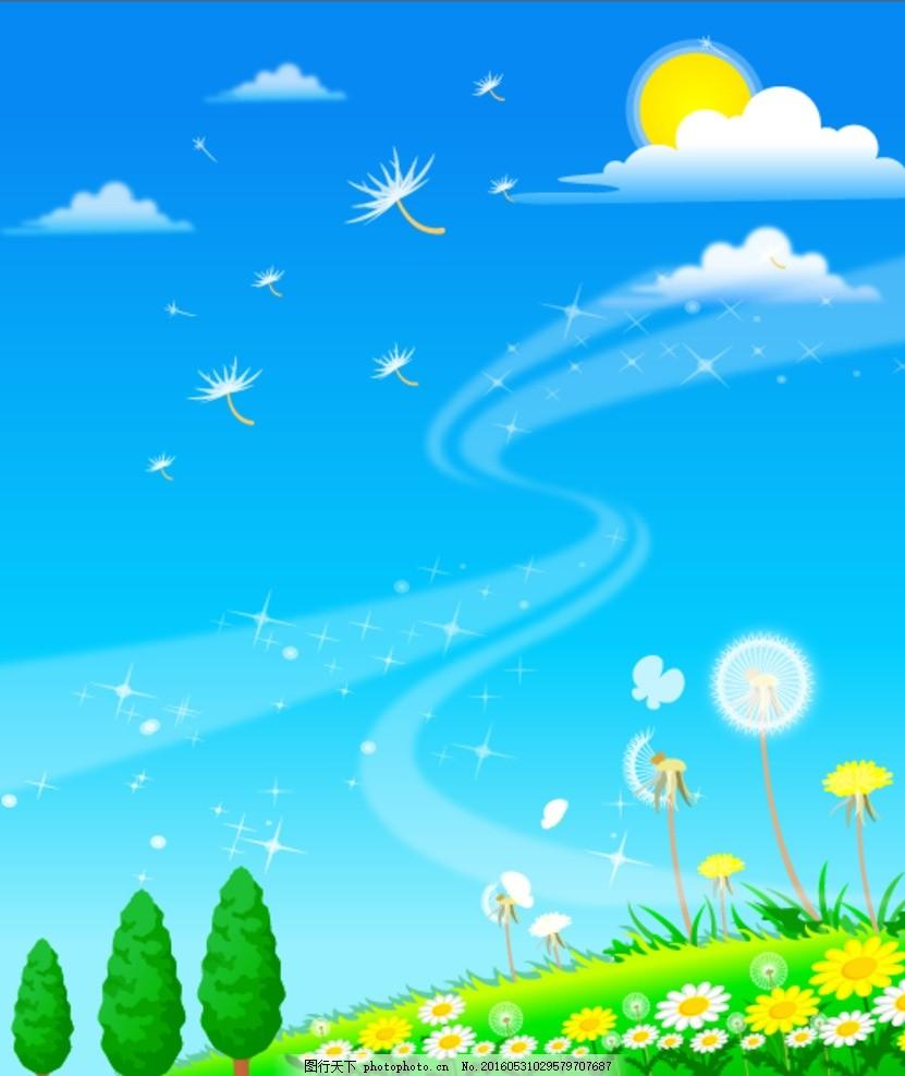 韩国清新展架 儿童节展架 蓝天白云海报 蓝天白云 儿童节 卡通展架 春