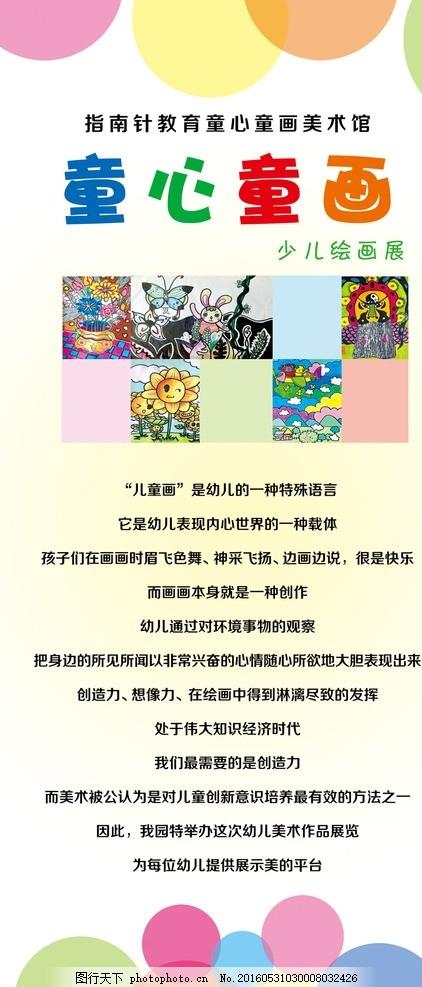 童心童画 童画展架 画画展架 圆圈 教育 画室 童心展架 设计 广告设计