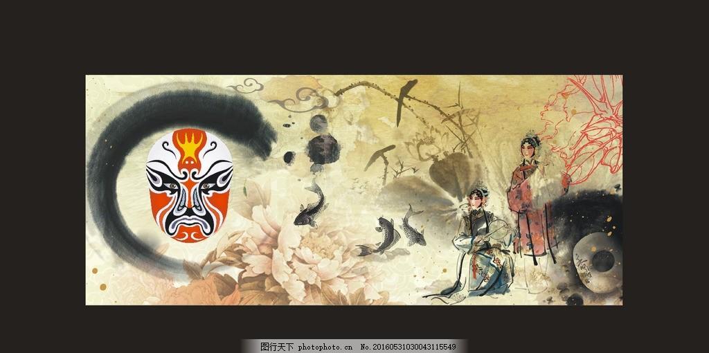 脸谱文化墙 文化墙 脸谱 戏剧人物 古风 水墨 海报 设计 广告设计