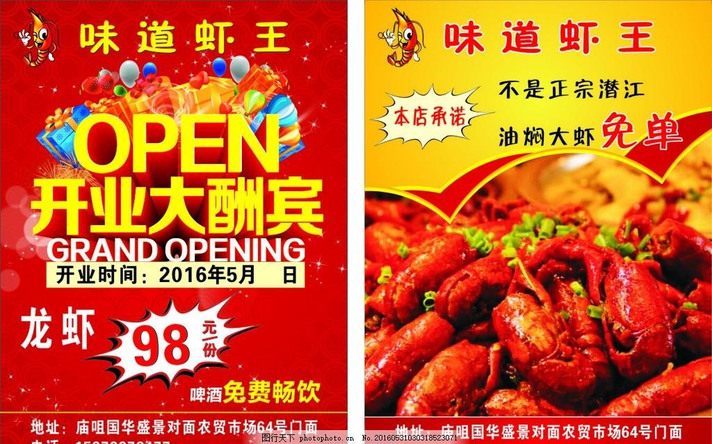 开业宣传单 开业大酬宾 龙虾宣传单 红色宣传单 龙虾大酬宾 设计 广告