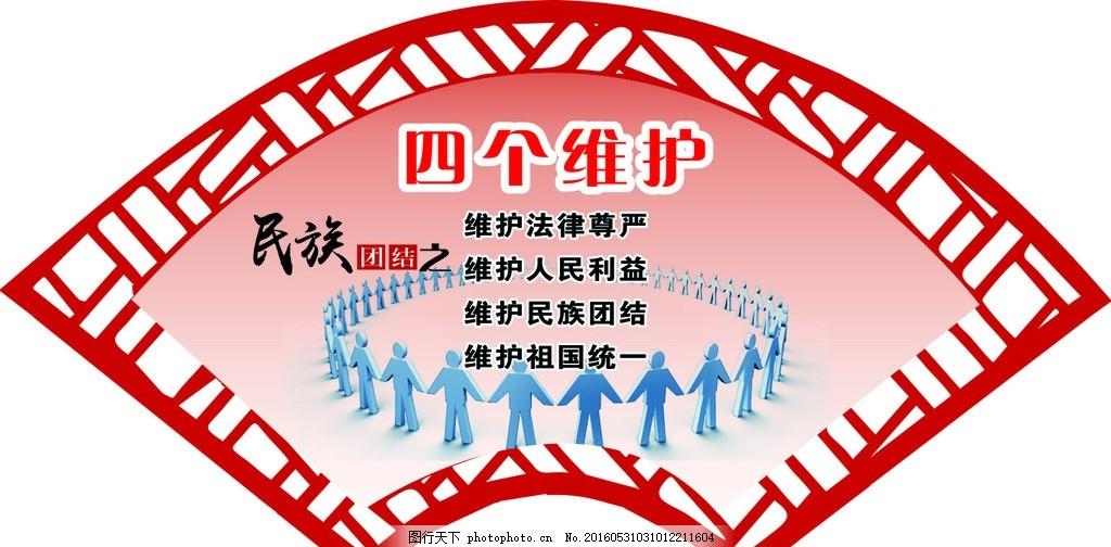民族团结扇形展板 民族团结 展板 复古边框 民族建设 民族文化 设计