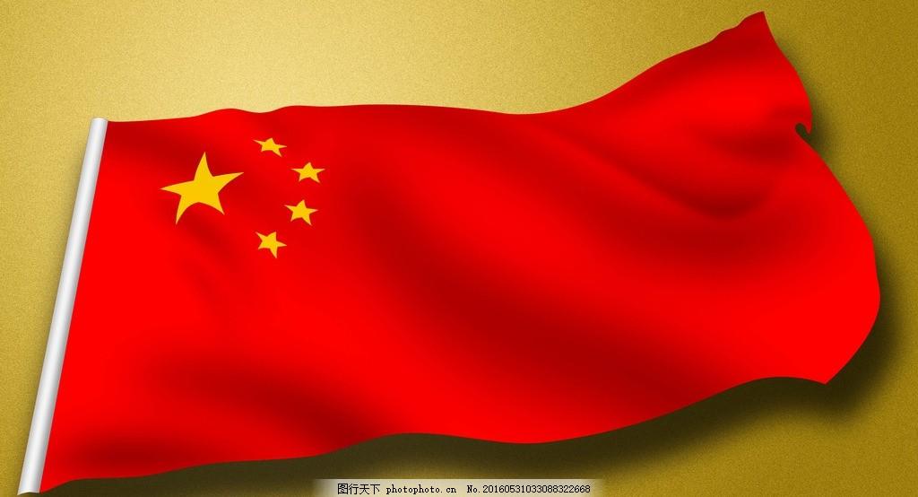 五星红旗 革命 军队 红色 飘扬的红旗 国庆节 中国梦 红旗飘飘图片