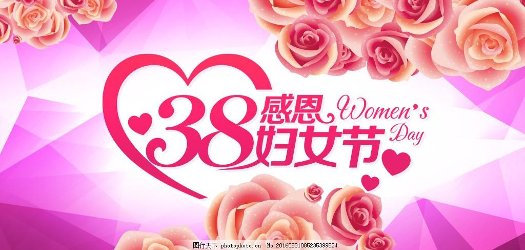 妇女节活动海报,粉色淘宝模板下载淘宝设计淘35kv变电所cad图纸图片