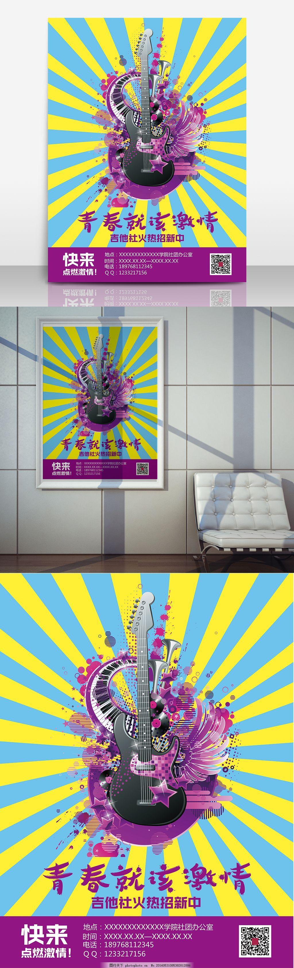 大学生社团海报吉他社招新海报