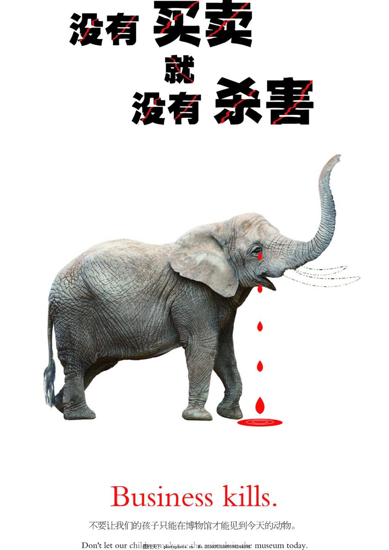 没有买卖就没有伤害 保护动物 公益海报 大象