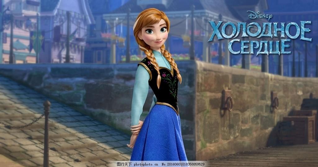 艾莎女王 公主 冰雪公主 爱莎 安娜 冰雪奇缘 设计 动漫动画 动漫人物