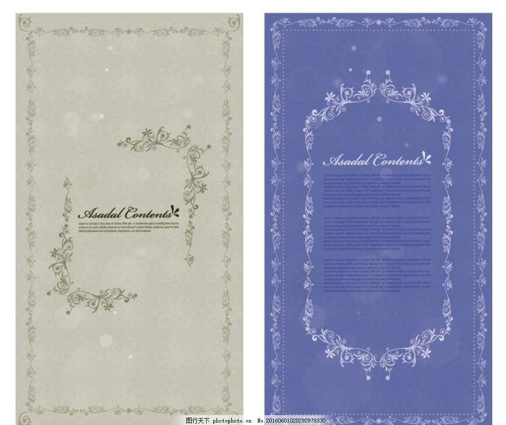 灰色 兰色 古典花纹 边框 时尚花纹 梦幻花纹 对称花纹 传统欧式花纹