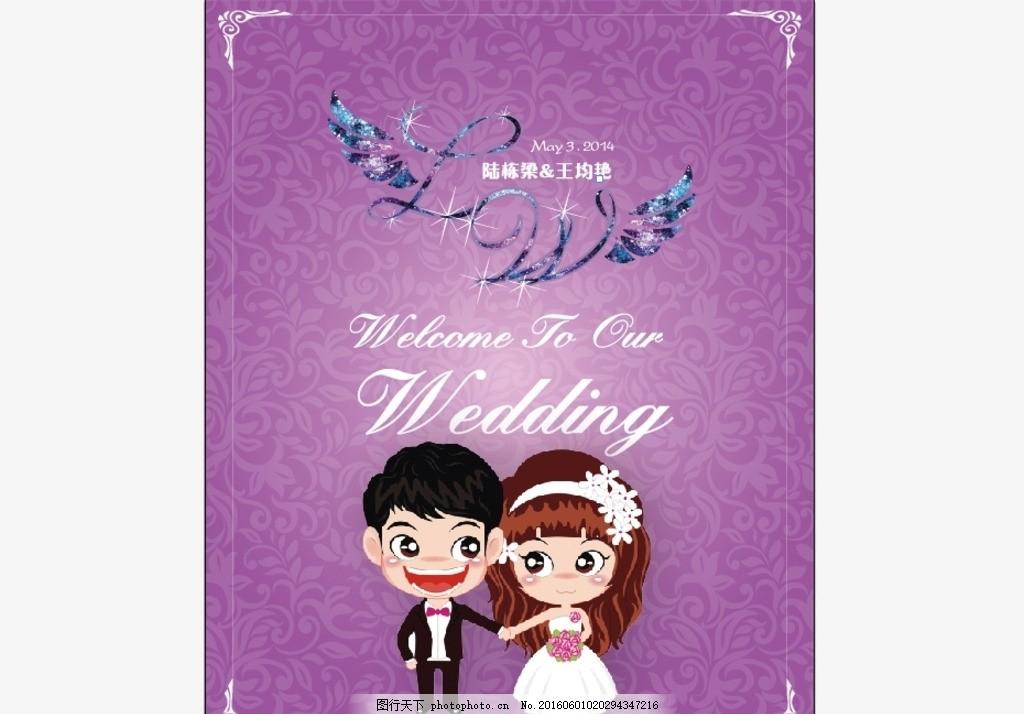 紫色背景 婚礼迎宾牌 背景底纹 logo 欧式花纹 迎宾牌 请帖 设计 底纹