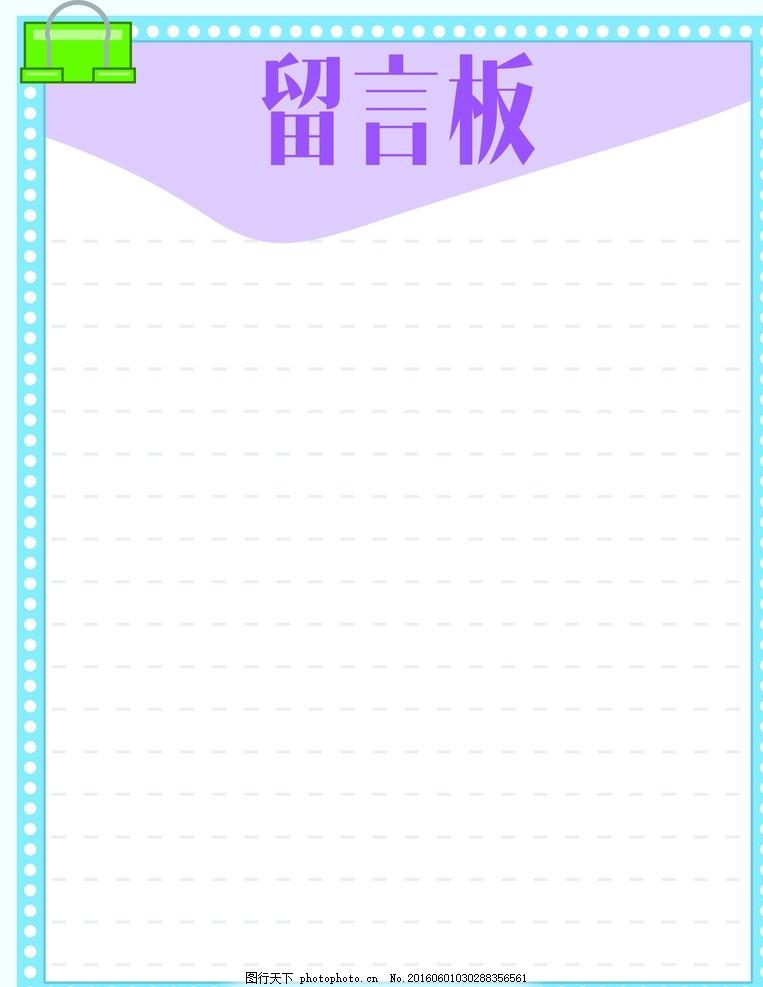 留言板模板设计图片