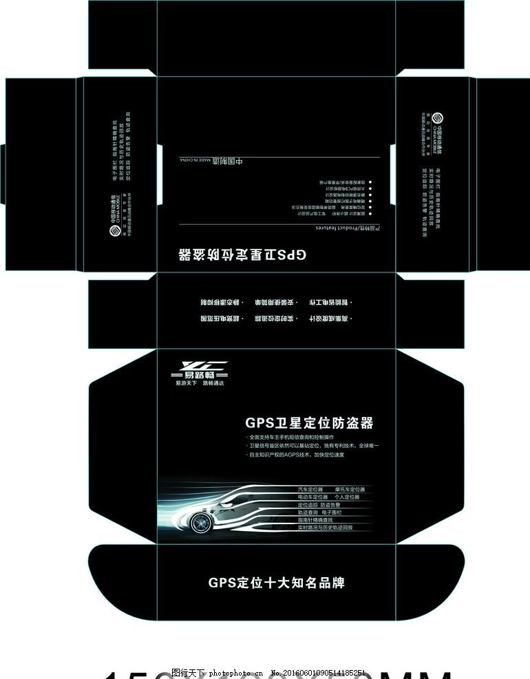 gps定位器包装盒 gps 定位器 包装盒 坑纸包装 展开图 设计 广告设计