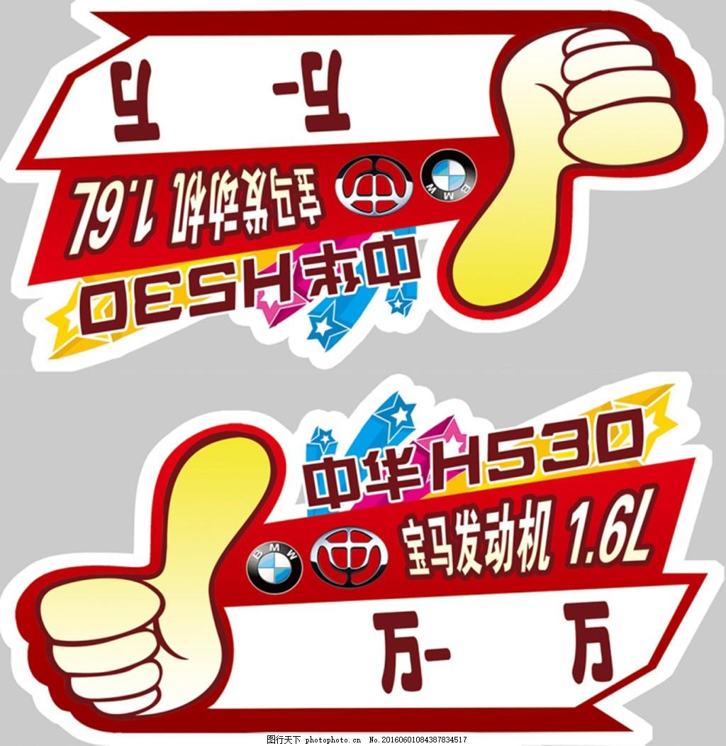 华晨中华汽车宝马发动机中华系列车形车顶牌
