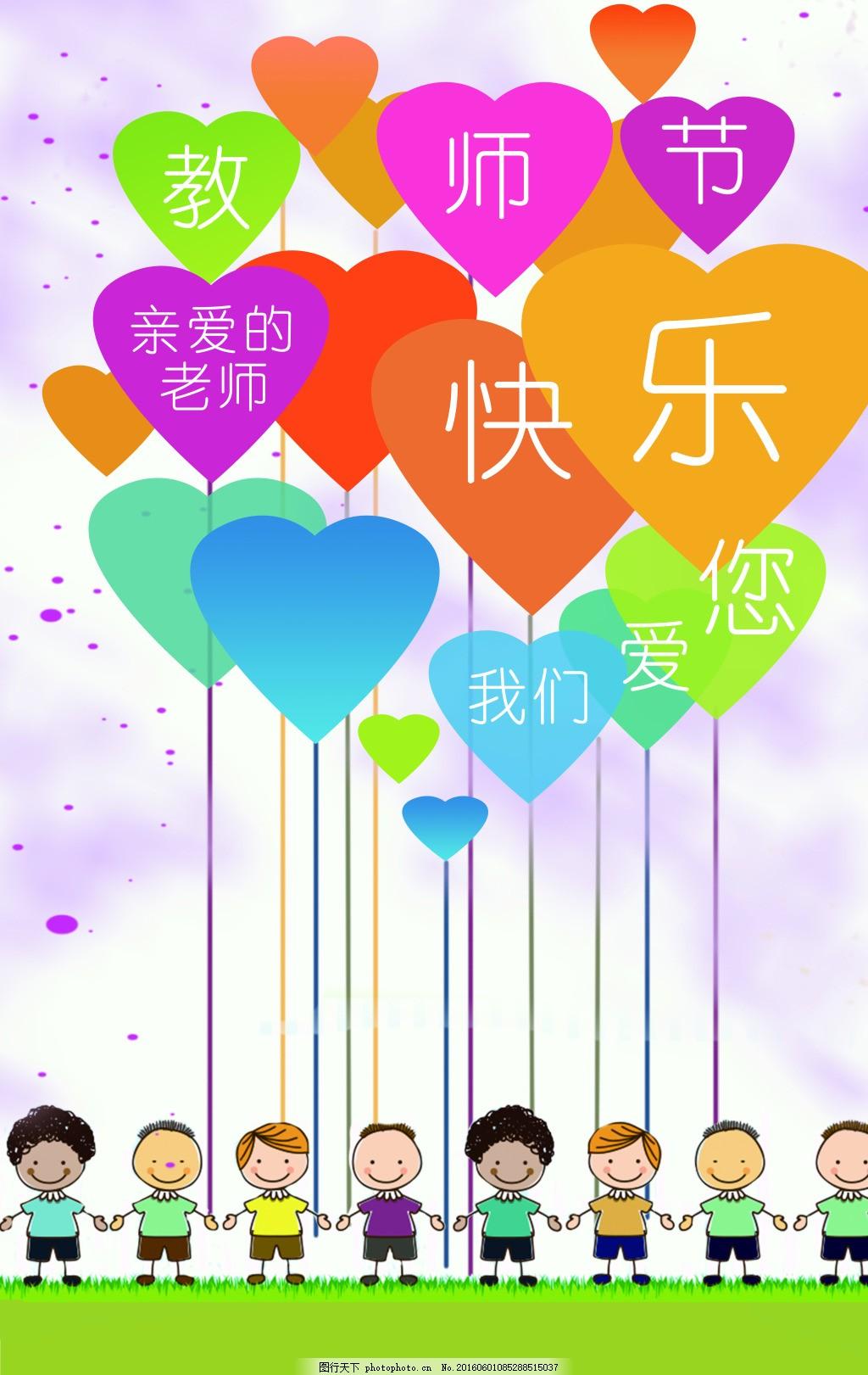教师节快乐幼儿园海报