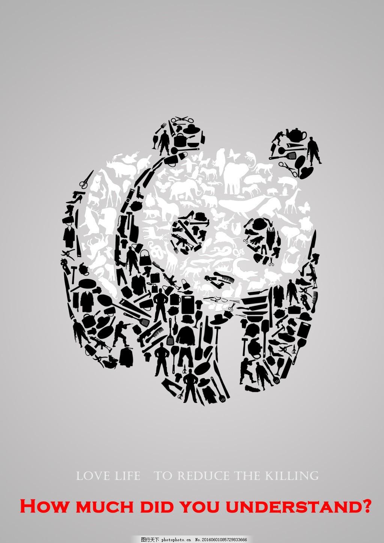 保护动物-招贴海报 保护动物招贴海报 保护环境 环保 创意 灰色