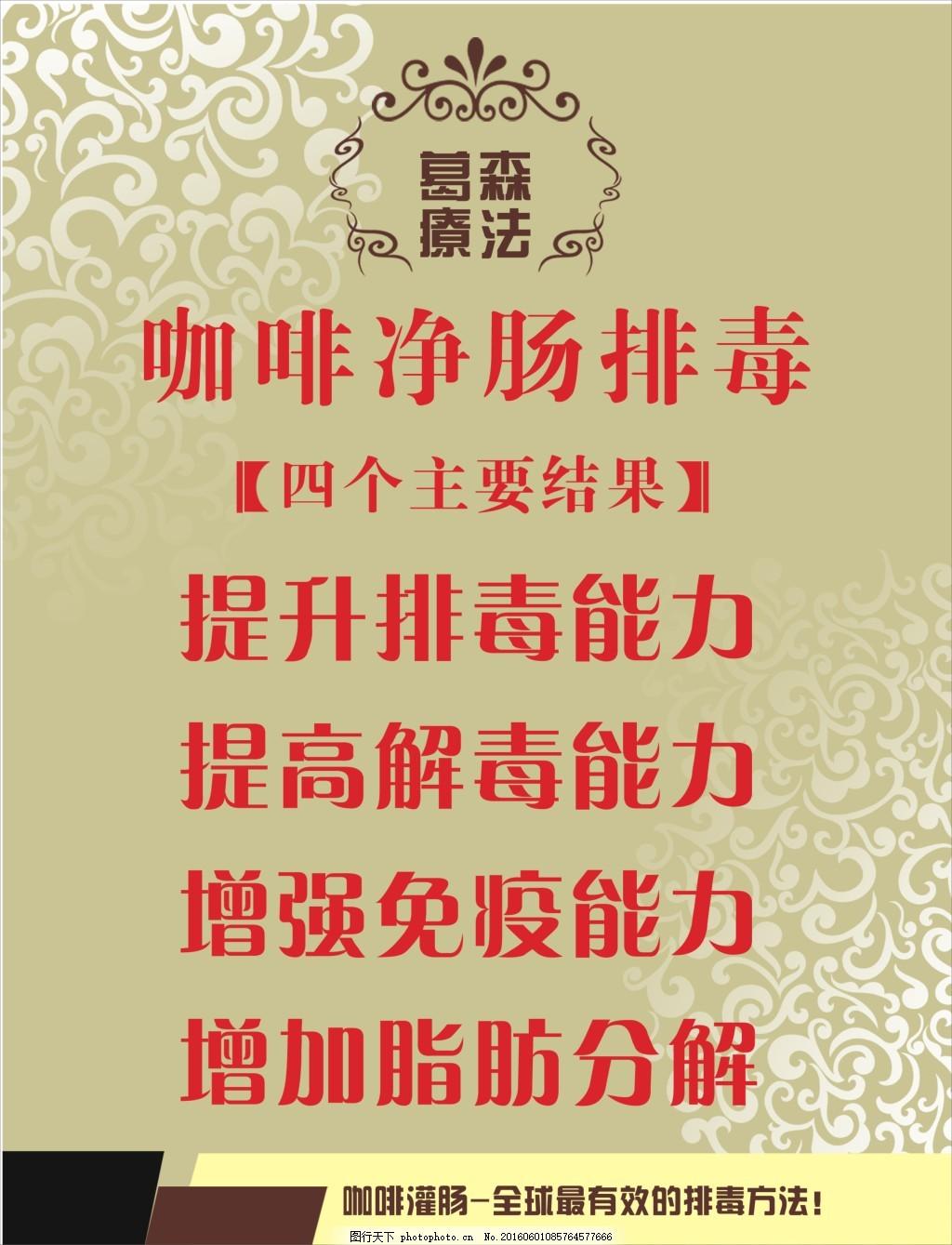 咖啡灌肠 养生荟 葛森疗法 承梦 兴业广告