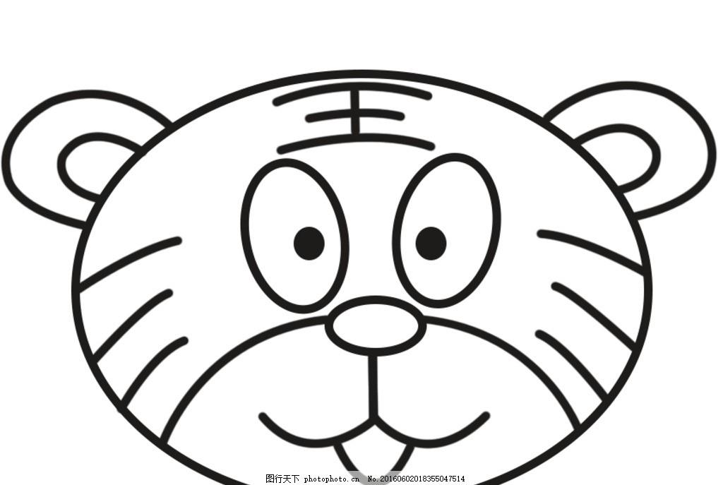 老虎头 老虎 卡通老虎 可爱老虎 画老虎 素材 设计 动漫动画 动漫人物