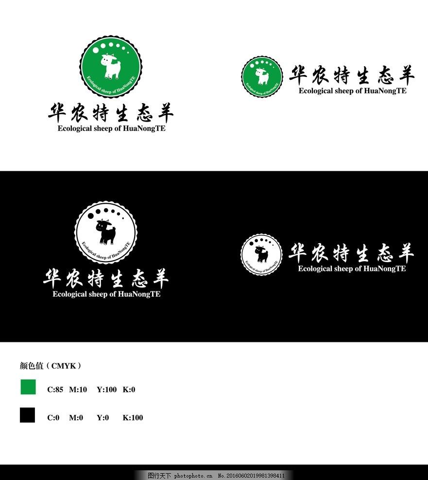 华农特生态羊logo 动物 标志