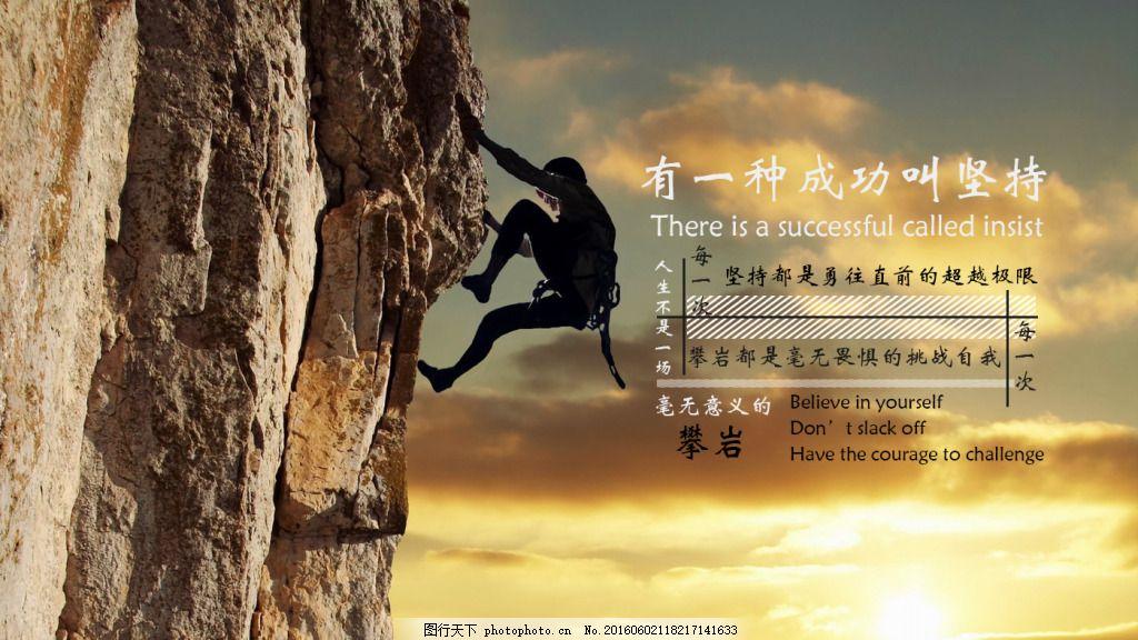 海报psd 攀岩 山 天空 背景 平面设计 文字 英文 线条 长方形 励志语