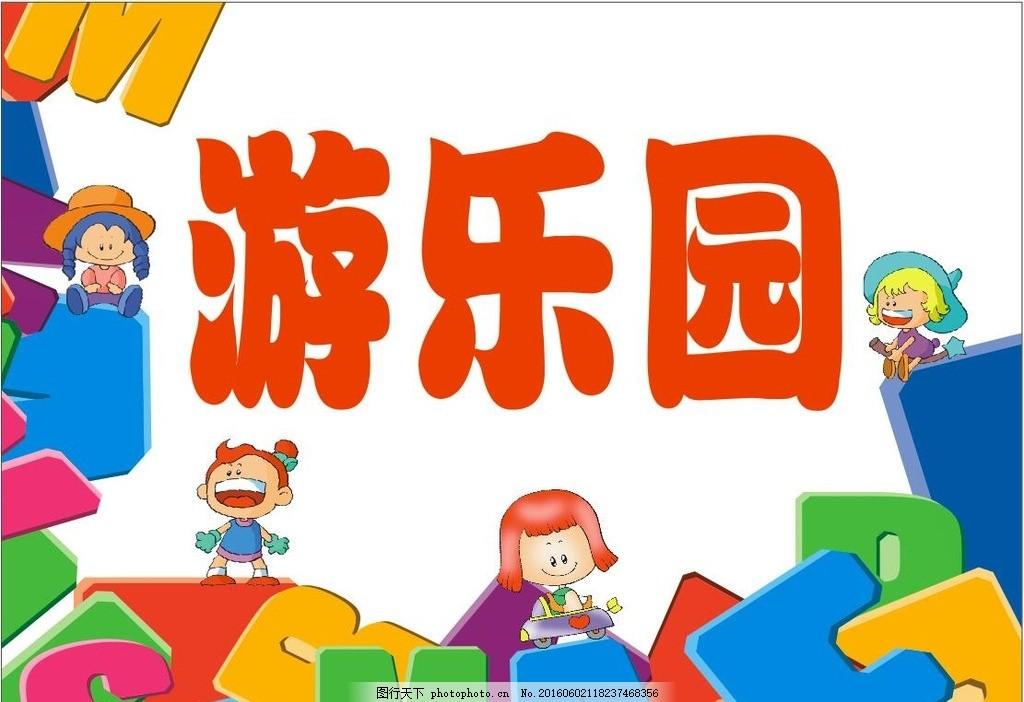 游乐园海报 游乐园 卡通人物 卡通人 字母 设计 广告设计 广告设计