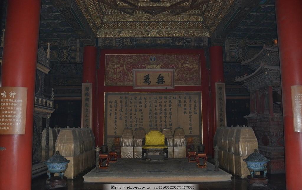北京故宫 北京 故宫 室内 皇宫 风景名胜 古建筑 北京 摄影 旅游摄影