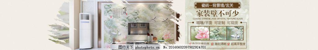专注细节的瓷砖背景墙玄关banner设计