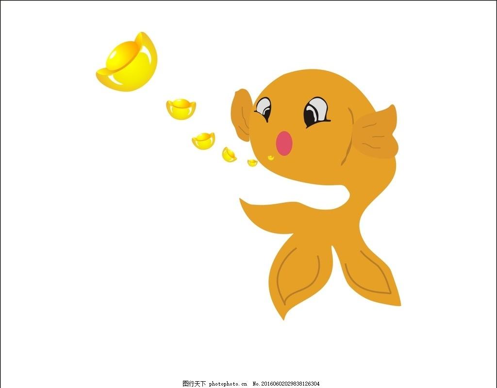 小金鱼 黄色 可爱 有趣 生动 小巧 设计 广告设计 vi设计 cdr