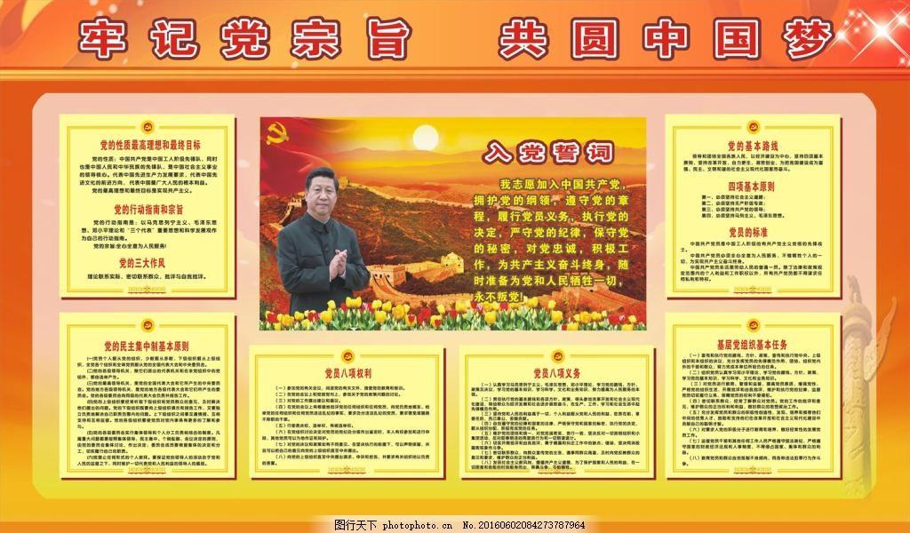 牢记党宗旨共圆中国梦