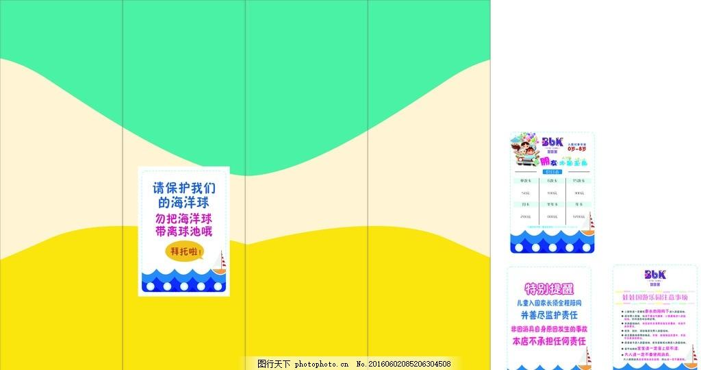 游乐场包柱 须知 游乐场 注意事项 卡通汽车小人 气球 海浪 设计 广告