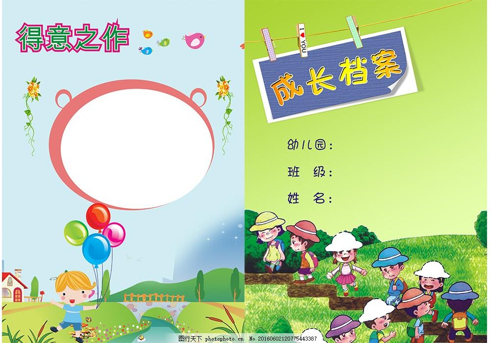 成长档案psd模板 幼儿园 幼儿园档案 可爱 卡通画 手绘画 儿童成长